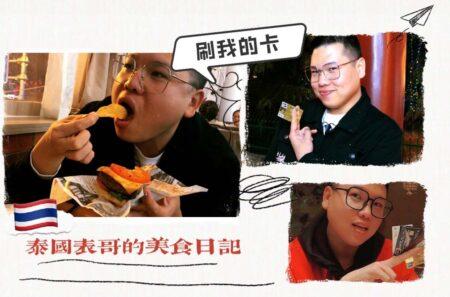 泰国表哥的美食日记